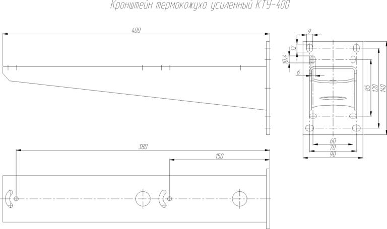 Кронштейн настенный  усиленный (длиной 400мм) <br>КТУ-400 2