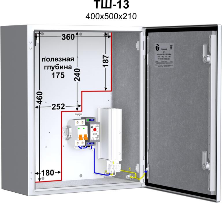 Термошкаф (400х500х210мм, -40°С) ТШ-13 2
