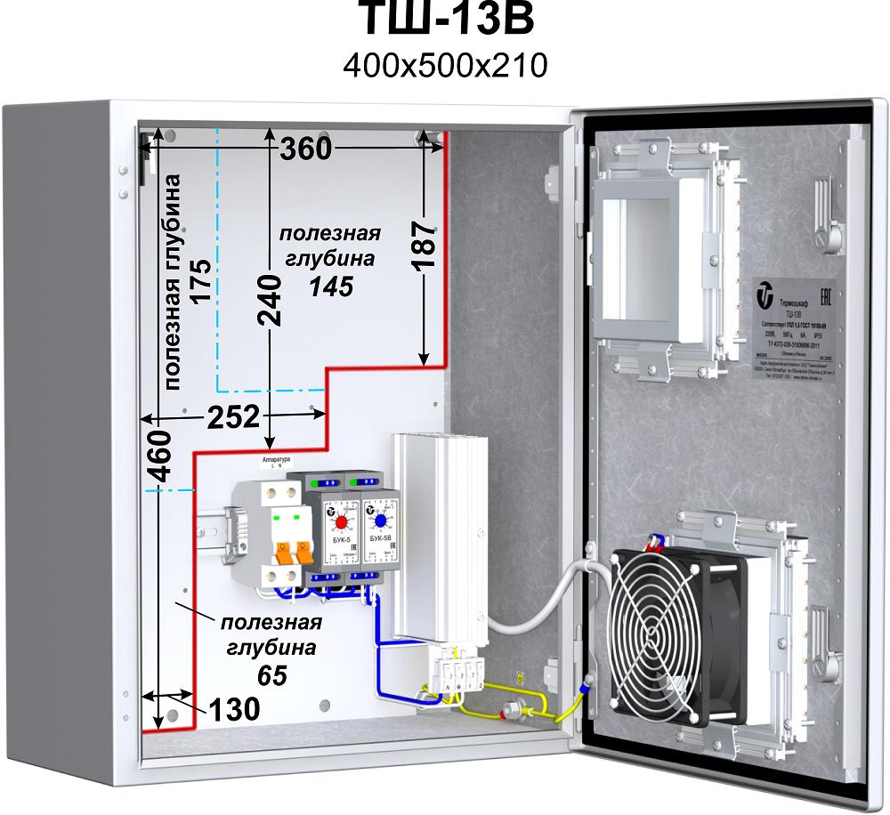 Термошкаф (400х500х210мм, -40°С) <br>ТШ-13В 22