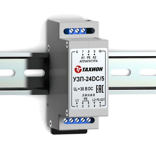 Устройство защиты цепей низковольтного электропитания <br>УЗП-24DC/5 14