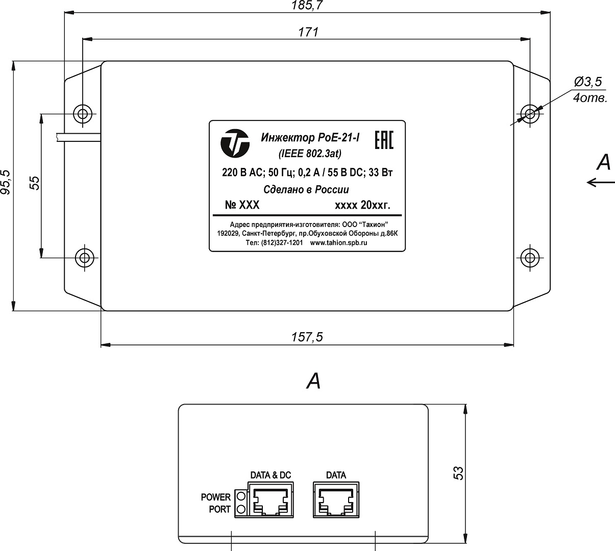 Габаритные и установочные размеры инжектора PoE-21-I