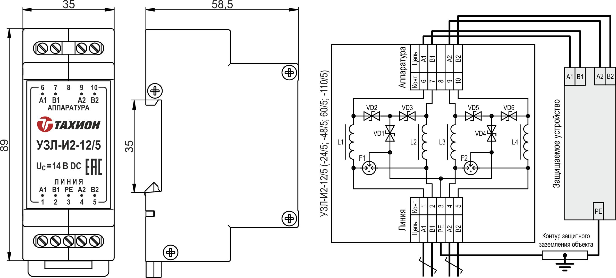 Габаритные размеры и схема подключения УЗЛ-И2-12/5; -24/5; -48/5; -60/5; -110/5