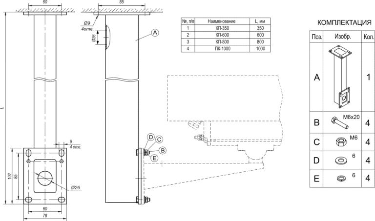 Габаритные и установочные размеры потолочных кронштейнов серии КП