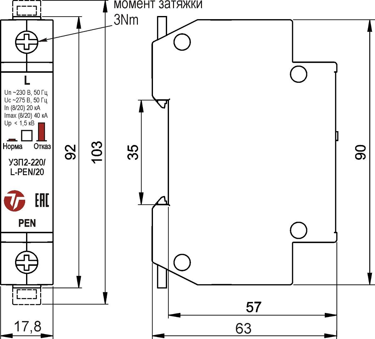 Габаритные размеры УЗП2-220/L-PEN/20