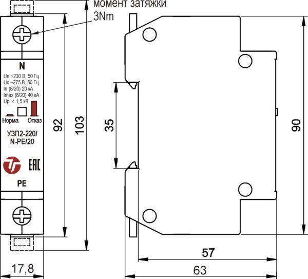 Габаритные размеры УЗП2-220/N-PE/20