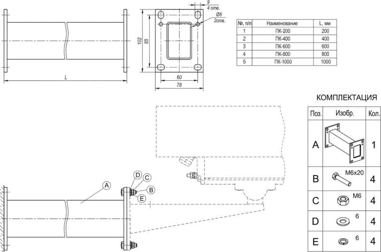 Установка переходника кронштейна ПК-200,-400,-600,-800,-1000