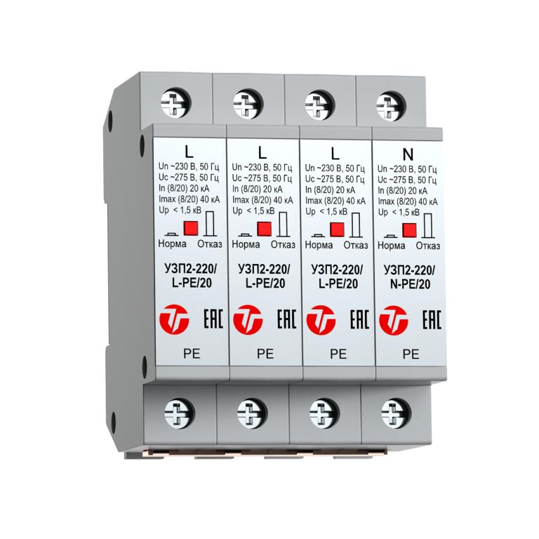 Устройство защиты класса II электрооборудования распределительных сетей 220 (230) В AC от импульсных перенапряжений, комплект <br>УЗП2-220К/3LN-PE/20 2