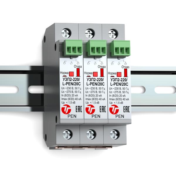 Устройство защиты класса II электрооборудования распределительных сетей 220 (230) В AC от импульсных перенапряжений, комплект <br>УЗП2-220К/3L-PEN/20С 14