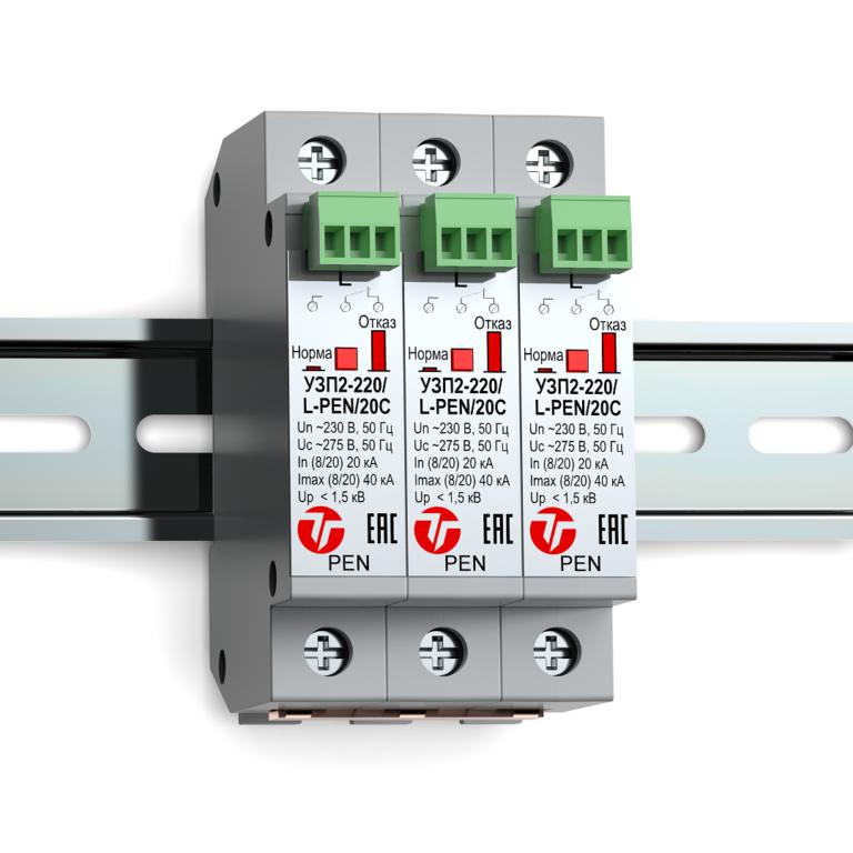 Устройство защиты класса II электрооборудования распределительных сетей 220 (230) В AC от импульсных перенапряжений, комплект <br>УЗП2-220К/3L-PEN/20С
