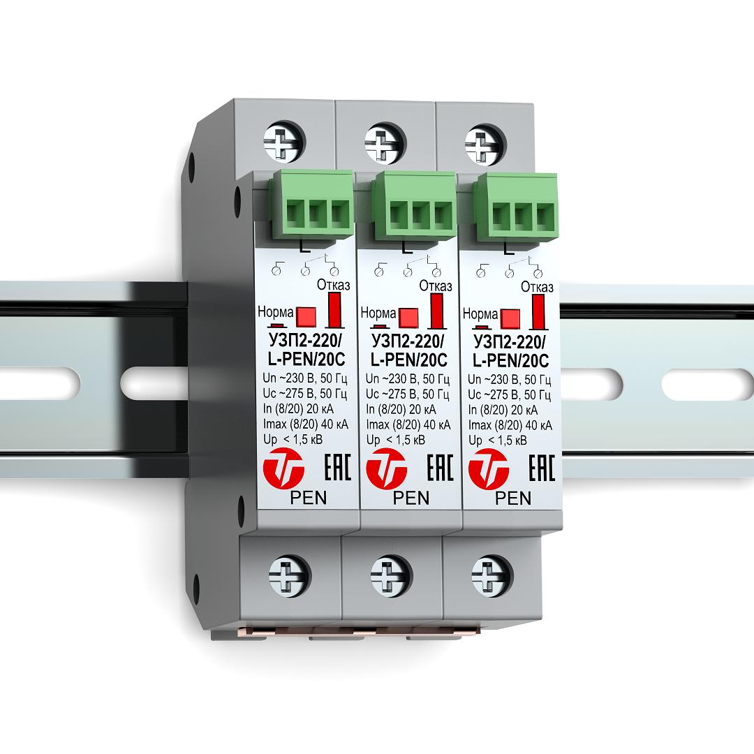 Устройство защиты класса II электрооборудования распределительных сетей 220 (230) В AC от импульсных перенапряжений, комплект <br>УЗП2-220К/3L-PEN/20С 18
