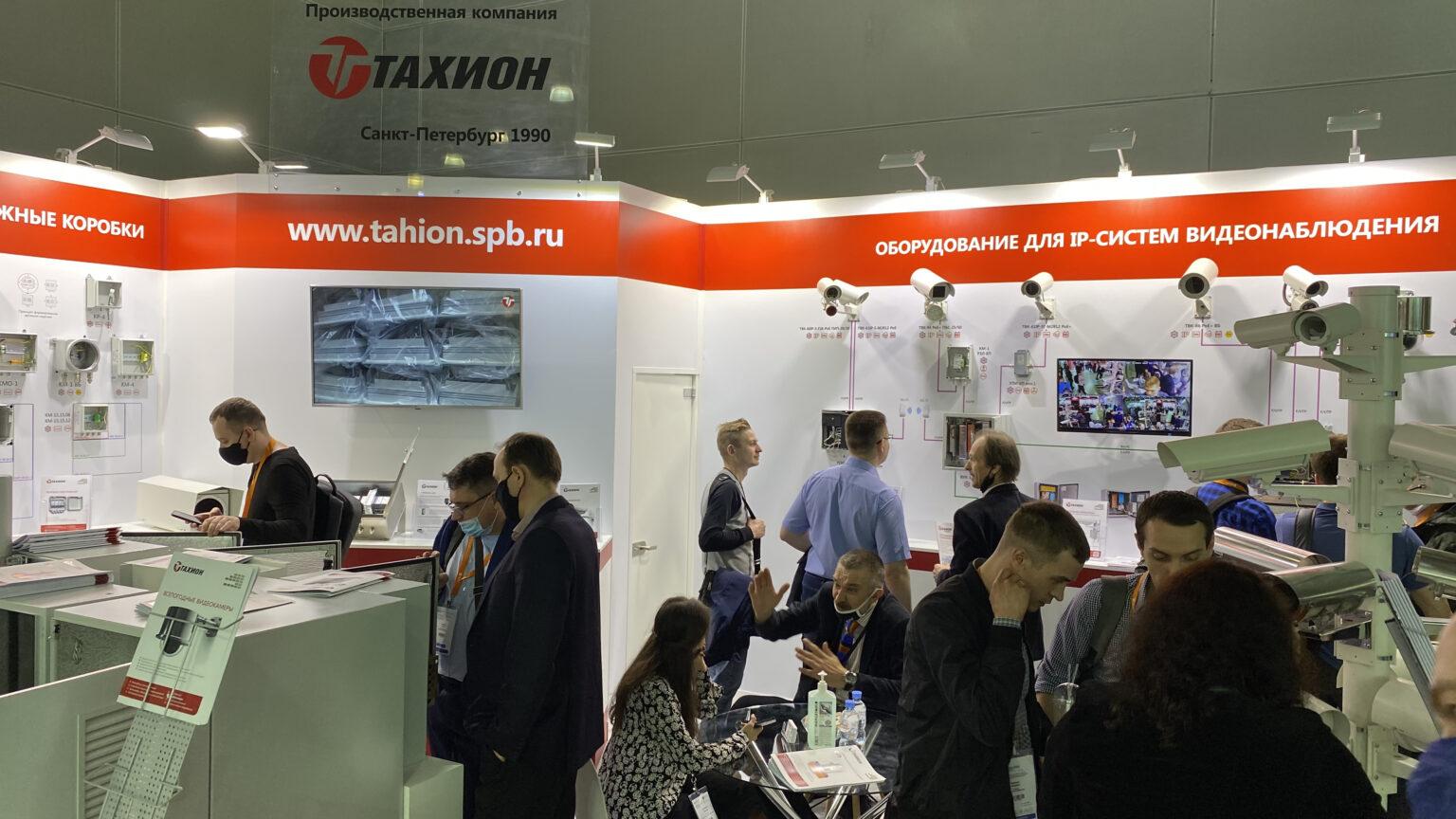 Стенд Тахион на выставке «Securika Moscow 2021»